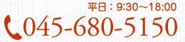 アイケン電話番号045-680-5150