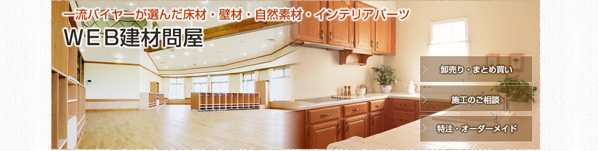 建材 漆喰 珪藻土 フローリング インテリア 壁材 販売 高品質 国産建材・輸入建材 フローリング、床材・壁板材、水栓、インテリア、家具、 各種内装材をお手頃価格でご提供。アイケンオフィシャルサイト