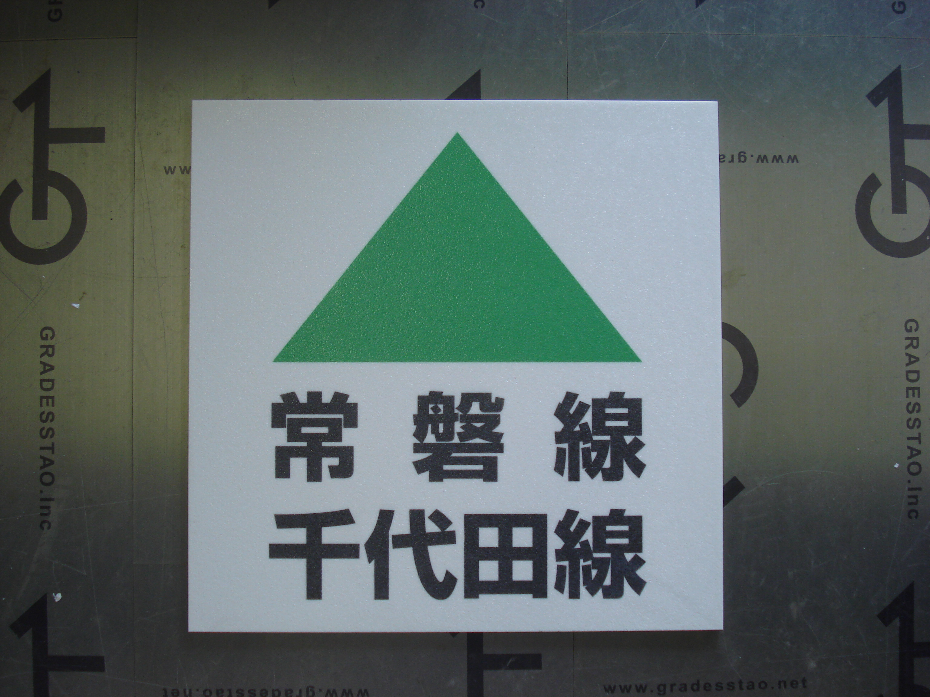 オーダータイル オーダー壁紙 製作事例 サイン・標識・案内板