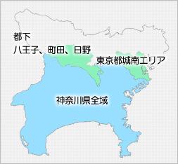 販売代理店 神奈川